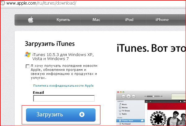 itunes_download